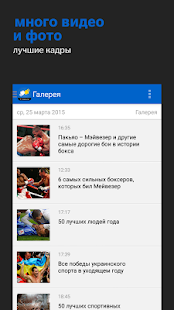 Бокс Украины+ Tribuna.com - screenshot