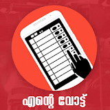 My Vote 2016 (Kerala) file APK Free for PC, smart TV Download