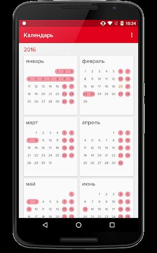 Производственный календарь screenshot 3