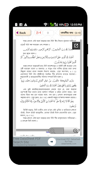 Tafsir Ibn Kathir Bangla - তাফসীর ইবনে কাসীর APK screenshot thumbnail 14