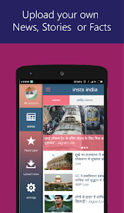 Insta India: Local Hindi News APK for Kindle Fire