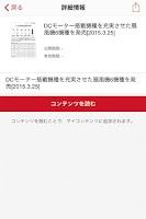 Screenshot of 日立の家電NAVI