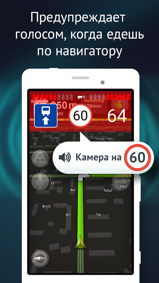 Smart Driver Anti-Radar Screenshot 2