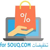 App for SOUQ.COM تخفيضات APK for Windows Phone