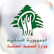 Ministry of Public Health APK