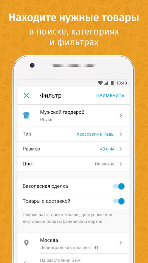 Юла – объявления по соседству – Screenshot