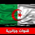Download قنوات جزائرية بدون انترنت APK on PC