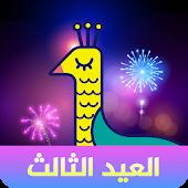 7Nujoom – Best Arabic Live Stream & Funny Videos