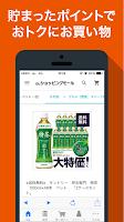 Screenshot of auショッピングモールお買い物でWALLET ポイント貯まる