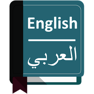 free english arabic dictionary in google translate