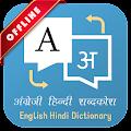 English Hindi Dictionary APK for Bluestacks