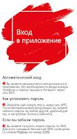 Screenshot of МТС Сервис