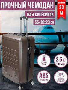 Чемодан, серии Like Goods, LG-12879