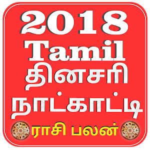 Tamil Calendar 2018 Rasi Palan Panchangam - Android Apps on Google ...