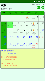 of khmer lunar calendar khmer lunar calendar is one of calendar ...