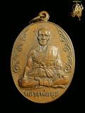 เหรียญนักกล้าม หลวงพ่อมุมวัดปราสาทเยอร์ ปี17 เหรียญที่2)สภาพสวยครับหลังมีรอยจาร +บัตรรับประกัน