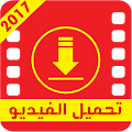 تحميل فيديوهات من يوتيوب Prank