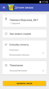 Такси Манго Подольск - screenshot