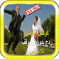 Free Download اغاني اعراس آخر إصدار APK for Blackberry