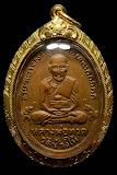 เหรียญหลวงปู่ทวด รุ่น4 บล็อคเขยื้อน เนื้อทองแดง ปี05 สภาพสวยพร้อมเลี่ยมทองสวยๆพร้อมบัตรรับประกัน