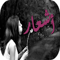 Download أشعار APK on PC