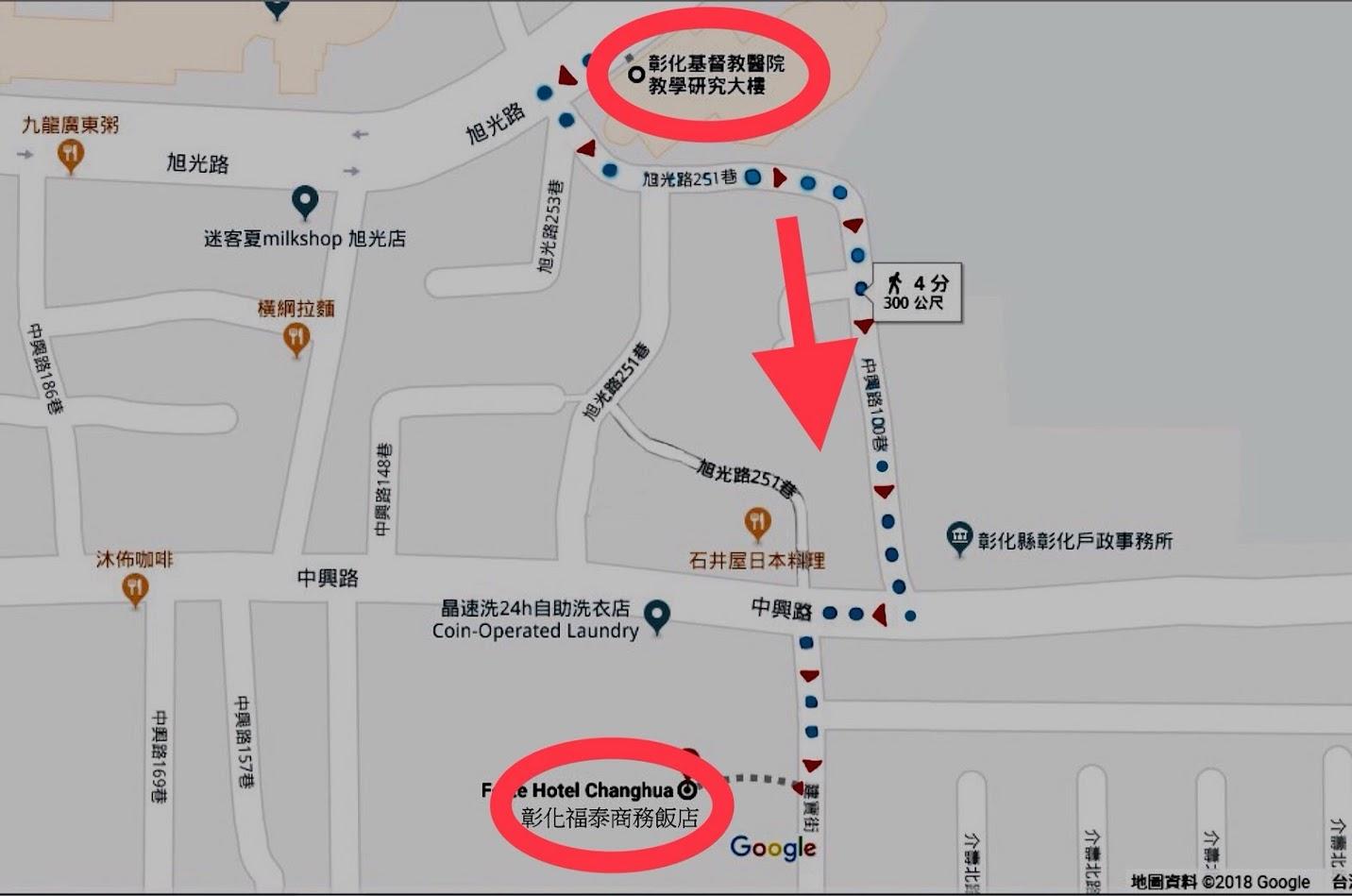 彰化基督教醫院到福華