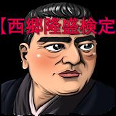"Free 【西郷隆盛検定】""日本史上最もモテた男""西郷(せご)どん! APK for Windows 8"