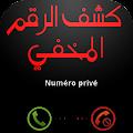 App كشف رقم المتصل المجهول APK for Kindle