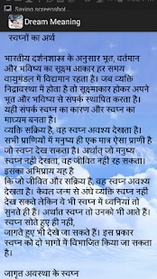 Dream Meaning in hindi - screenshot