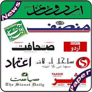 Download Urdu Newspapers All Daily News Paper For PC Windows and Mac