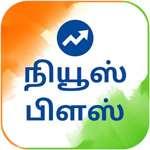 Tamil NewsPlus Made in India Online PC (Windows / MAC)
