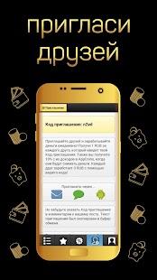 Заработок во интернете AppCoins – Miniaturansicht des Screenshots