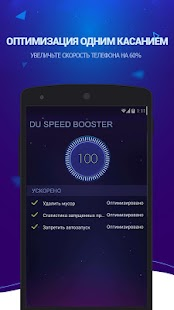DU Speed Booster (Cleaner) Screenshot