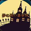 App ディズニートリビア -待ち時間や旅行前に! APK for Kindle