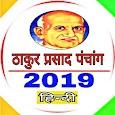 Thakur Prasad Calendar 2019 : Hindi Calendar 2019
