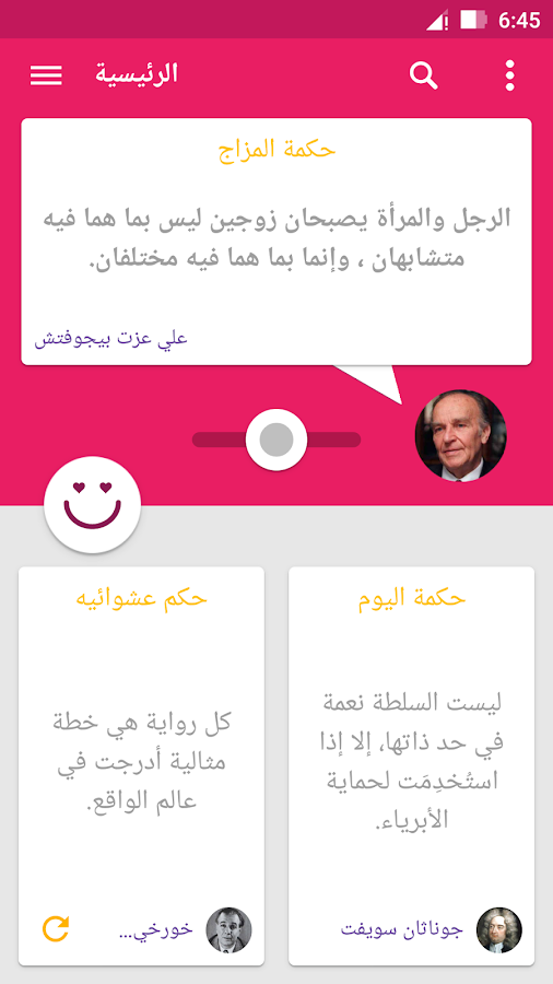 Zad | Arabic Mood Quotes Screenshot 0