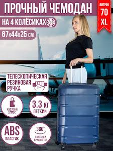 Чемодан, серии Like Goods, LG-12862