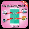 App إسترجاع الصور والفديوهات prank APK for Kindle