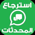 استرجاع محادثات الواتس ابprank