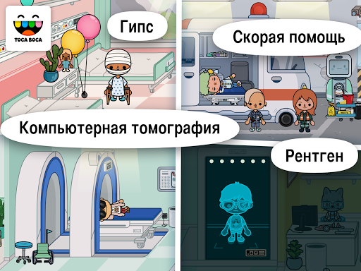 Toca Life: Hospital для Android