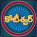 Game Telugu Kotiswar Quiz-3 APK for Windows Phone