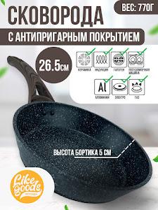 Сковорода серии Like Goods, LG-11905