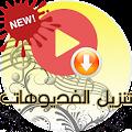 App تنزيل الفديو من اليتيوب Prank apk for kindle fire