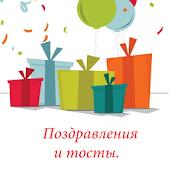 Красивые поздравления