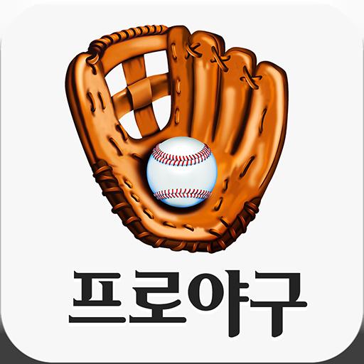 프로야구 LIVE (app)
