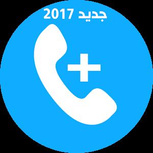App واتس آب الأزرق 2017 APK for Windows Phone
