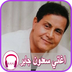 Download Songs of Saadoun Jaber and Majed Al Mohandes For PC Windows and Mac