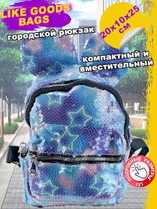 """Рюкзак серии """"Like Goods"""", D0002/11410-3"""