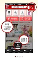 Screenshot of myfone購物