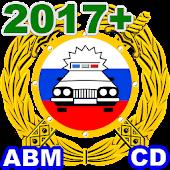 Download Билеты+ПДД 2017 Экзамен 2016 APK for Laptop